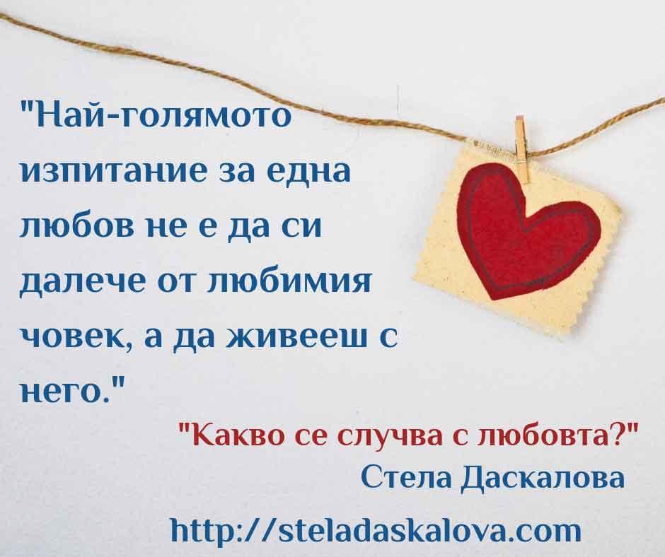 _Най--голямото-изпитание-за-една-любов