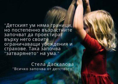 Детският-ум-няма-граници