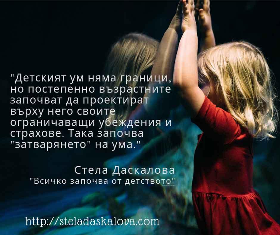 Детският ум няма граници