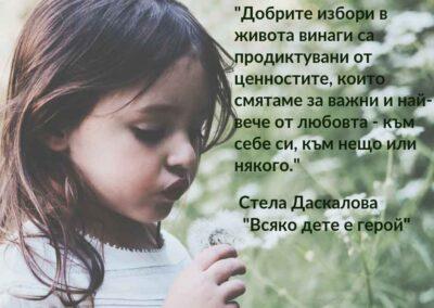 'Добрите-избори-в-живота-винаги-са