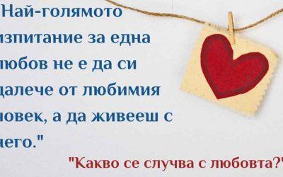 Най-голямото изпитание за една любов